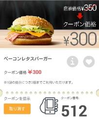 マクドナルドクーポン512ベーコンレタスバーガー単品300円