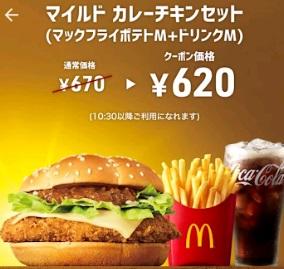 マクドナルドスマートニュースクーポン・マイルドカレーチキンセット620円