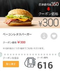 マクドナルドクーポン616ベーコンレタスバーガー単品300円