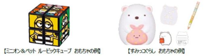 マックのハッピーセット次回「ミニオン&ペット/すみっこぐらし」2019年9月13日おもちゃ一例