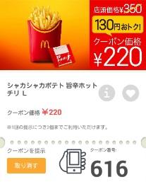 マクドナルドクーポン616シャカシャカポテト旨辛ホットチリLサイズ220円