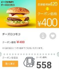 マクドナルドクーポン558チーズロコモコ単品400円