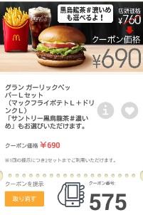 マクドナルドクーポン575グランガーリックペッパーLLセット690円