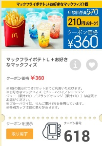 マクドナルドクーポン618ポテトLサイズ+マックフィズ360円