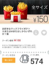 マクドナルドクーポン574ポテト全サイズ150円