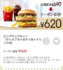 マクドナルドクーポンビッグマック+ポテトM+ドリンクMのセット620円
