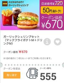 マクドナルドクーポン555ガーリックシュリンプセット670円