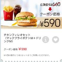 マクドナルドクーポンチキンフィレオ+ポテトM+ドリンクMのセット590円