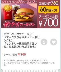 マクドナルドクーポンアツべーダブチLLセット700円