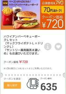 マクドナルドクーポン635ハワイアンバーベキューポークLLセット720円