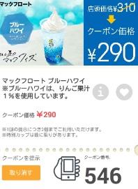 マクドナルドクーポン546マックフロートブルー・ハワイ単品290円