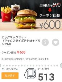 マクドナルドクーポン513ビッグマックセット600円
