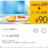 マクドナルドクーポン532クーポンハッシュポテト90円