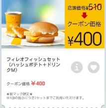 マクドナルドクーポンフィレオフィッシュ+ハッシュポテト+ドリンクMの朝マックセット400円