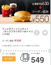 マクドナルドクーポン549フィレオフィッシュセット550円