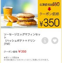 マクドナルドクーポンソーセージエッグマフィンセット350円