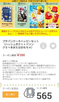 マクドナルドクーポン565プチパンケーキハッピーセット390円