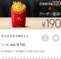 マクドナルドクーポンポテトLサイズ190円