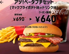 マクドナルドスマートニュースクーポンアツべーダブチのセット640円