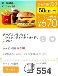 マクドナルドクーポン554チーズロコモコセット670円
