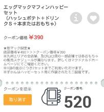 マクドナルドクーポン520エッグマックマフィンハッピーセット390円2