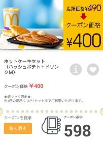 マクドナルドクーポン598ホットケーキセットセット400円