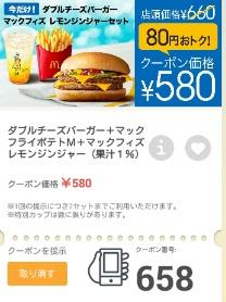 マクドナルドクーポン658ダブルチーズバーガーマックフィズセット580円