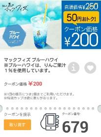 マクドナルドクーポン679マックフィズブルー・ハワイ単品200円