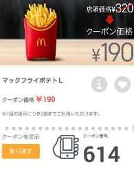 マクドナルドクーポン614ポテト190円