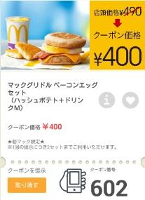 マクドナルドクーポン602マックグリドルベーコンエッグセット400円