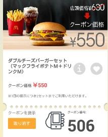 マクドナルドクーポン506ダブルチーズバーガーセット550円
