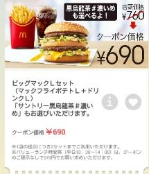 マクドナルドクーポンビッグマック+ポテトL+ドリンクLのセット690円