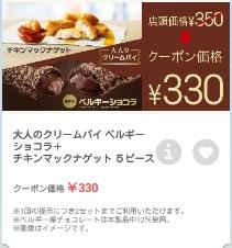 マクドナルドクーポン大人のクリームパイベルギーショコラ+ナゲット330円