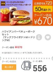 マクドナルドクーポン556ハワイアンバーベキューポークセット670円