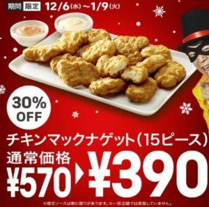 マクドナルドナゲット15ピース390円