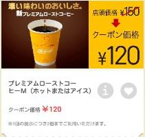 マクドナルドクーポンコーヒーMサイズ120円