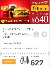 マクドナルドクーポン622ワイルドスパイシービーフセット640円