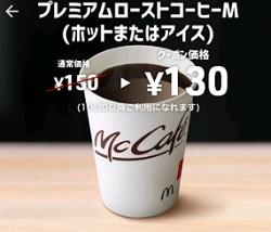 マクドナルドスマートニュースクーポンコーヒー20190111-88コーヒーM