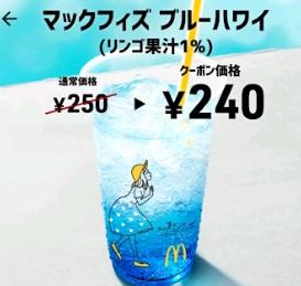 マクドナルドスマートニュースクーポン・マックフィズ単品240円