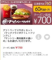 マクドナルドクーポンアツべーてりやきLLセット700円