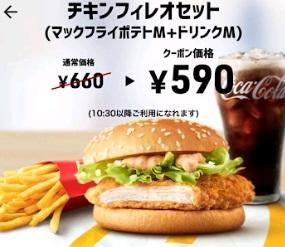 マクドナルドクーポンチキンフィレオセット590円