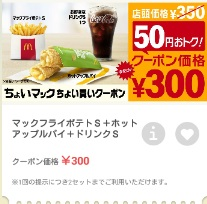 マクドナルドクーポンちょいマックポテトS+アップルパイ+ドリンクS300円