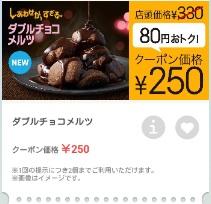 マクドナルドクーポンダブルチョコメルツ250円