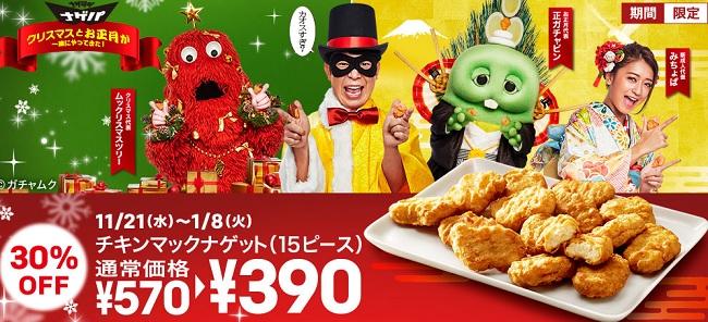 マックナゲット390円2018年11月21日から