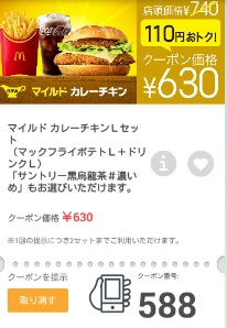マクドナルドクーポン588マイルドカレーチキンLLセット630円