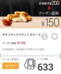 マクドナルドクーポン633ナゲット150円