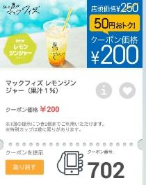 マクドナルドクーポン702マックフィズレモンジンジャー単品200円