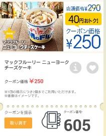 マクドナルドクーポン605マックフルーリーニューヨークチーズケーキ単品250円