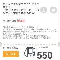 マクドナルドクーポン550ナゲットハッピーセット390円2