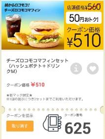 マクドナルドクーポン625チーズロコモコマフィンセット510円
